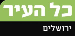 """כתבה על חברת ניקיון בירושלים """"כל העיר"""""""